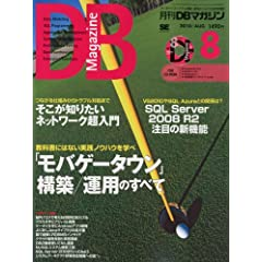 DB Magazine (}KW) 2010N 08 [G]