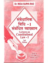 Lectures on Constitutional Law - I (Hindi)