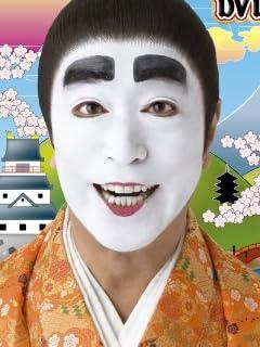 志村けん「美女大奥」春の お家騒動 緊急事態vol.2