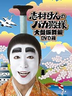 志村けん「50億円大奥」美女寵愛争奪お色気大作戦 vol.1