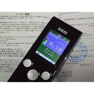 SOEKS-01M 2.0L-JP 日本語版SOEKS最新型ガイガーカウンター 放射能・放射線測定器 RADEXシリーズ同様型検出器採用 高性能CEマーク付き