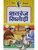 Shatranj ke Khiladi (Children Classics by Premchand)