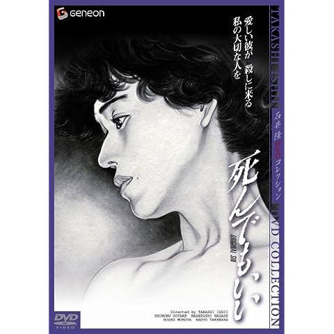 死んでもいい ニューマスター・デラックス版 [DVD] (2008)