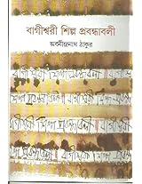 Bagiswari Shilpa Prabandhabali