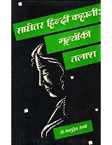 Sathottar Hindi Kahani : Moolyon Ki Talash