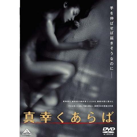 真幸くあらば [DVD] (2010)