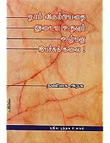 Naam Virumbiyadhi Adaiya Uthavum Ulmana Petchu Kalai