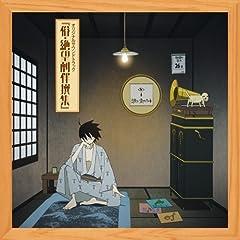 : 俗・さよなら絶望先生 オリジナル・サウンドトラック