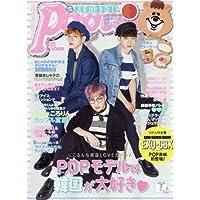 Popteen 2017年7月号 小さい表紙画像