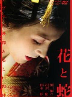 高岡早紀 花と蛇 出演 衝撃の「5000万円緊縛契約」 vol.2