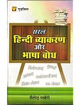 Saral Hindi Vyaakaran Aur Bhaasha Bodh - New