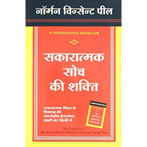 Sakaratmak Soch Ki Shakti (The Power of Positive Thinking in Hindi)
