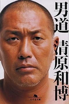 松本人志 清原和博に『なんでお遍路してるのかわからない』