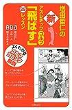 増田哲仁の新アスレチックゴルフ「飛ばす」29レッスン