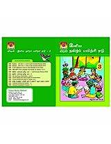 Vision Books Mahaal Iniya Tamil Payirchi Yedu For Class 3 (Itpy-3)