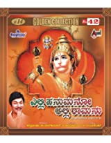 Yelli Hanumanu Aalli Ramanu