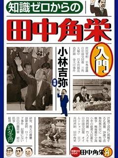 永田町謀略録「政治家の殺し方」 第1回 田中角栄(元首相) vol.4