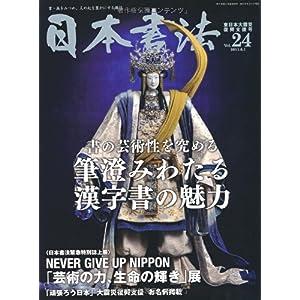 【クリックでお店のこの商品のページへ】日本書法 (24) [雑誌]