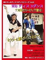 HIROSHI JIN DISCO DANCE SEXY DISCO (JIN HIROSHI NO DISCO DANNCE SERIES)