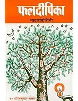 Phaladeepika - Bhavarthabodhini