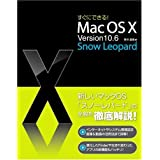 �����ɂł���! Mac OS X Version10.6 Snow Leopard��� �����ɂ��