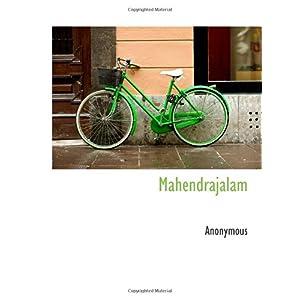 【クリックでお店のこの商品のページへ】Mahendrajalam [ペーパーバック]