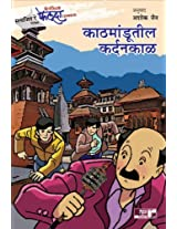 Kathmandutil Kardankal