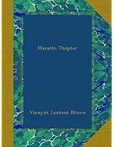 Marathi Theptar