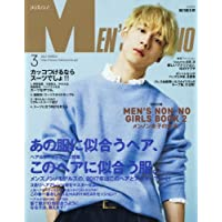 MEN'S NON-NO 2017年3月号 小さい表紙画像