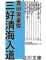 SanadaKe Gouketsu MiyoshiSeikai Nyudo