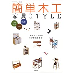 簡単木工家具STYLE―1万円以内・半日で・初心者も (私のカントリー別冊) (大型本)