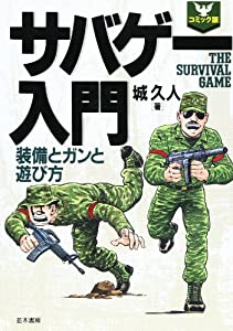 コミック・サバゲー入門