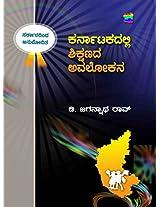 Karnatakadalli Sikshanada Avalokhana