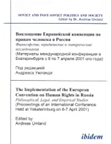 The Implementation of the European Convention on Human Rights in Russia. Philosophical, Legal, and Empirical Studies.: Volume 1 (Soviet and Post-Soviet Politics and Society)