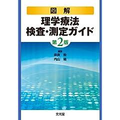 図解理学療法検査・測定ガイド 2版