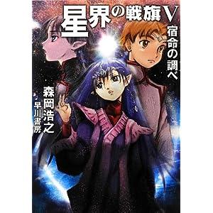 """""""星界の戦旗V:"""