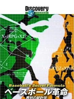 SM理論分析で丸裸!!「プロ野球12球団本当の優勝力」 vol.1