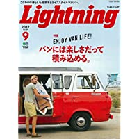 Lightning 2017年9月号 小さい表紙画像