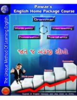 Pawar English Home Package Course