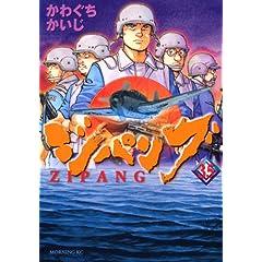 【クリックでお店のこの商品のページへ】ジパング(35) (モーニングKC) [コミック]
