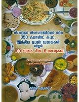 Veetirkum Viyabarathirkum Yaetra 350 Fast Food Tiffin Vagaigal
