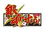 PSP「銀魂のすごろく」に梶裕貴、日笠陽子が演じる新キャラ登場