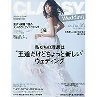 CLASSY. WEDDING 2016年秋冬号 小さい表紙画像