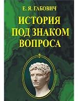История под знаком вопроса (Russian edition)