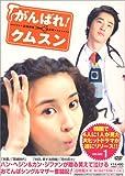 [DVD]がんばれ!クムスン DVD-BOX 1