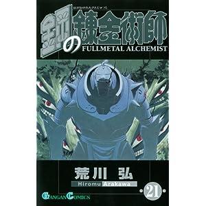 [コミック] 鋼の錬金術師(荒川弘)