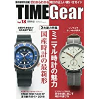 TIME Gear 2016年Vol.18 小さい表紙画像