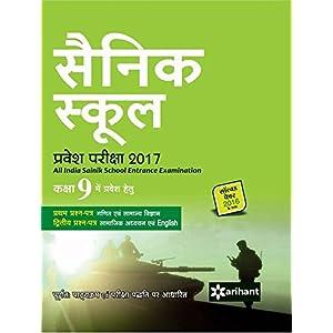 Sainik School Pravesh Pariksha 2017 for Class IX All India Entrance Examination