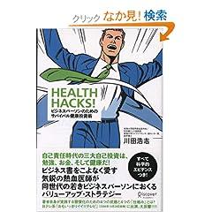 ビジネスパーソンのためのサバイバル健康投資術