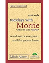 Tuesdays with Morrie (Gujarati)